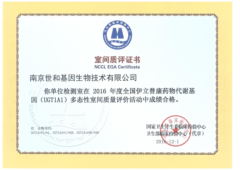 2016年氯吡格雷药物代谢基因(CYP2C19)多态性室间质评